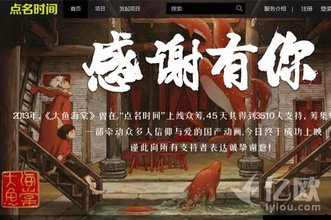 """空怅惘:号称国内首家众筹网站最终还是""""卖身"""""""
