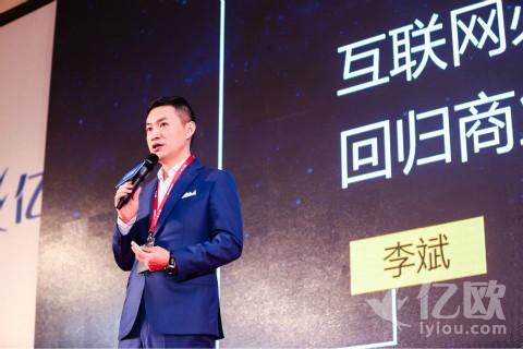 红星美凯龙总裁李斌:互联网必将回归商业本质