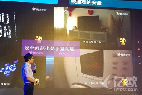 """美的刘复鑫:别让你的智能家电落入""""隔壁老王""""的控制"""