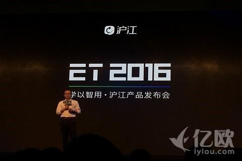 沪江开创ET产品发布新品牌,打造完整闭环