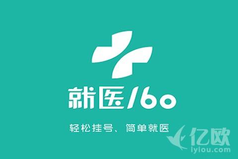 """移动医疗第一股就医160再陷""""冻薪门"""",官方回应称""""目前资金充裕"""""""