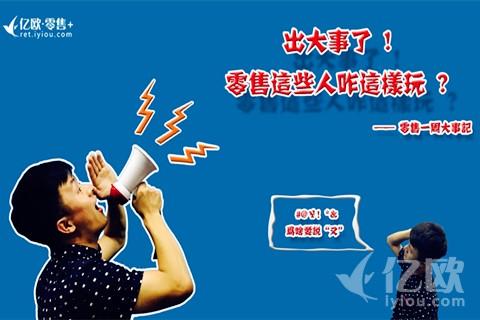 一周回顾丨零售行业一周大事记(10.09-10.16)