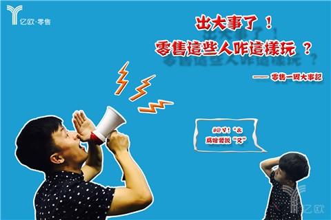 一周回顾丨零售行业大事记(10.23-10.29)