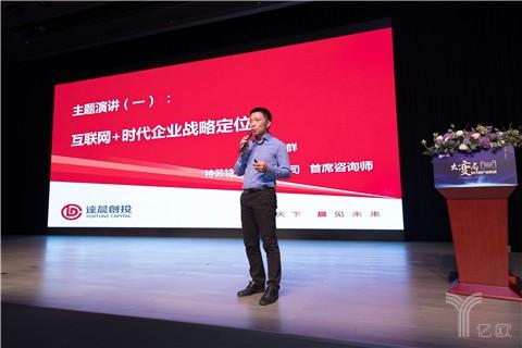 特劳特咨询师李湘群:互联网+时代的企业战略定位