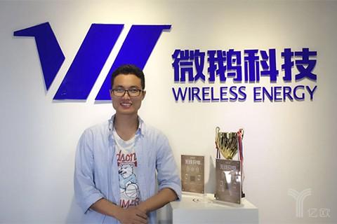 """宁波微鹅科技获2000万元A轮融资,用无线充电技术让人们告别""""充电"""""""