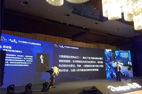 盛景网联彭志强:产品化才是大数据商业的核心与本质-薪媒体_O2O新商业媒体资讯平台