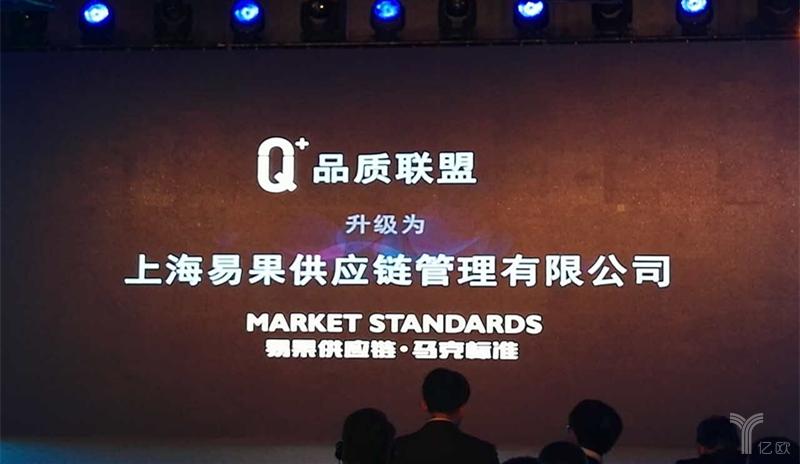 易果战略再次升级:易果供应链公司成立,易果生鲜从此称易果集团