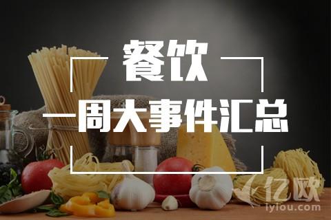 一周回顾丨餐饮行业大事件(11.20-11.26)