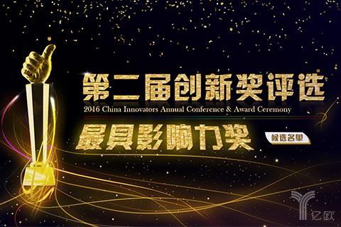 """第二届创新奖之""""最具影响力奖""""入围名单公布,快来投票吧"""