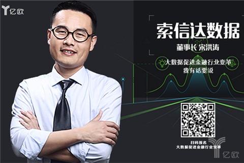 """索信达数据宋洪涛:定位金融+大数据挖掘数据价值同时要""""适度""""营销"""